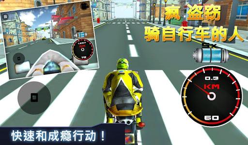 3D瘋狂盜竊騎自行車