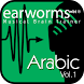 Earworms Rapid Arabic Vol.1