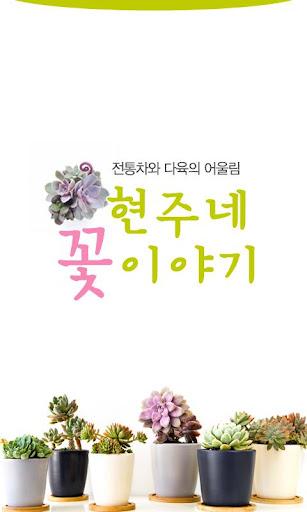 현주네꽃이야기