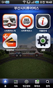 Busan City Tour Bus - screenshot thumbnail