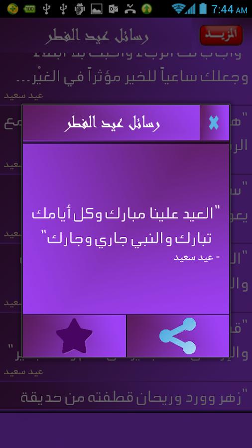 رسائل عيد الفطر 2014 - screenshot