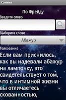 Screenshot of Сонник (демо версия)