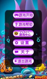 玩休閒App|泡泡魚免費|APP試玩