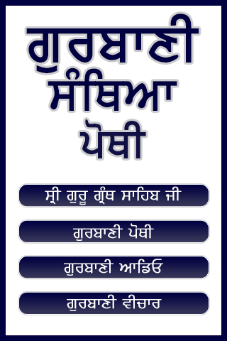 Gurbani Santhiya Pothi