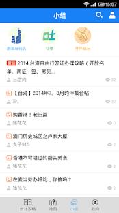 玩免費旅遊APP 下載台北旅游攻略 app不用錢 硬是要APP