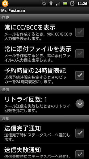 玩通訊App Miss Postman - メールの自動送信予約免費 APP試玩