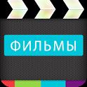 Фильмы онлайн HD (вконтакте) icon