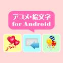 スマホ・デコメ絵文字ならデコメラボ! icon