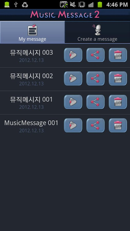MusicMessage 2 - screenshot