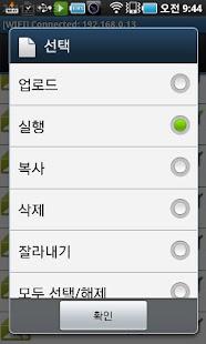 LG NAS File Manager(Mercury) - screenshot thumbnail