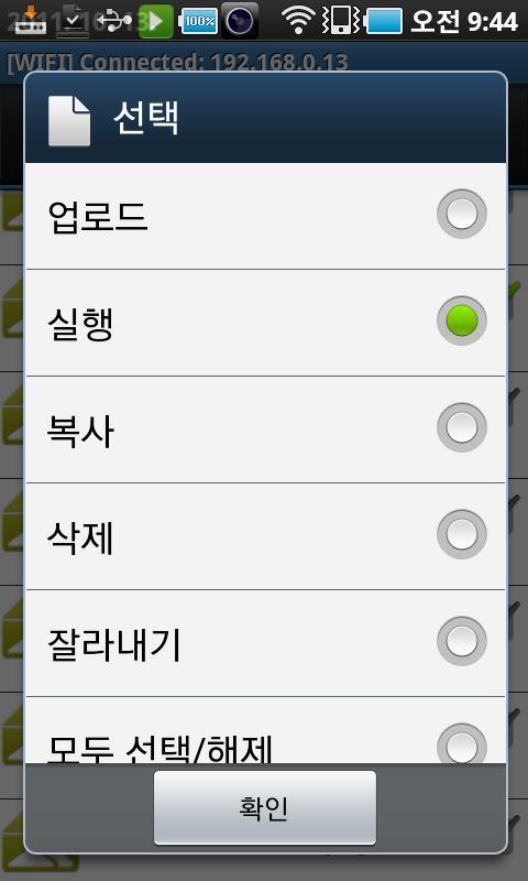 LG NAS File Manager(Mercury) - screenshot
