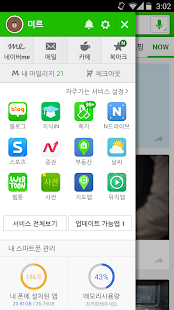 Naver Korean Dictionary & Translate - 네이버 사전 & 번역기 on the ...