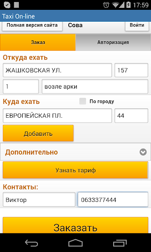 Taxi On-line