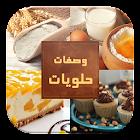 Halawiyat - حلويات icon