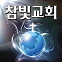 참빛교회 logo