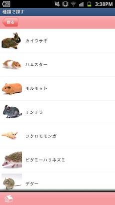 かわいい小動物図鑑のおすすめ画像2