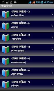শেষের কবিতা (Sheser kobita)- screenshot thumbnail