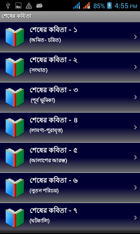 শেষের কবিতা (Sheser kobita) - screenshot