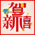 2014新年祝福短信 icon