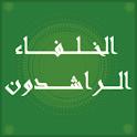 الخلفاء الراشدون - نبيل العوضي