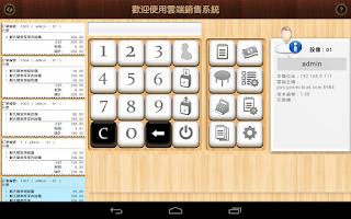 Screenshot of POS IN CLOUD