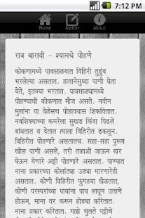 Marathi Book Shyamchi Aai - screenshot thumbnail