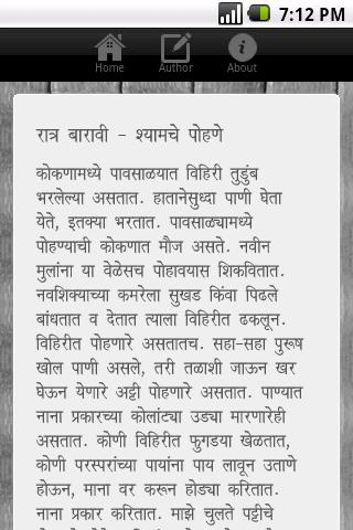 Marathi Book Shyamchi Aai- screenshot