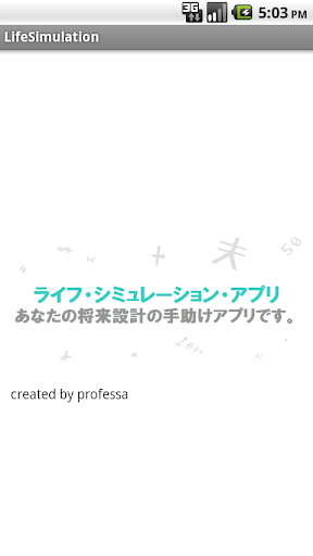 ライフシミュレーションアプリ