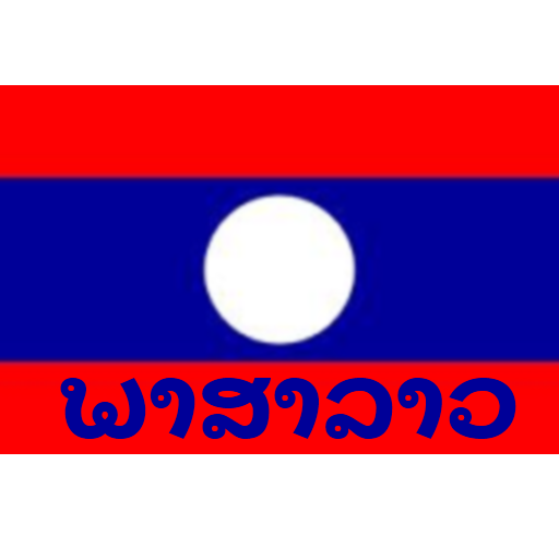 Lao Language 1 1 + (AdFree) APK for Android