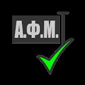 Έλεγχος Α.Φ.Μ. - Greek