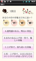 Screenshot of 色活!