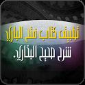 فتح الباري شرح صحيح البخاري icon