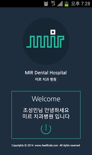 미르치과병원