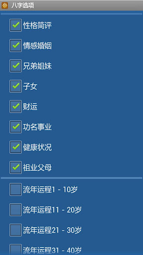 【免費娛樂App】批八字算命-APP點子