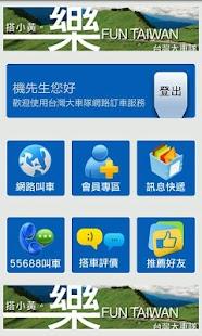 玩交通運輸App|55899免費|APP試玩