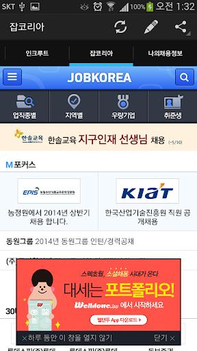 【免費商業App】알바요 모든 구인 구직 알바 채용 정보를 한 곳에서-APP點子