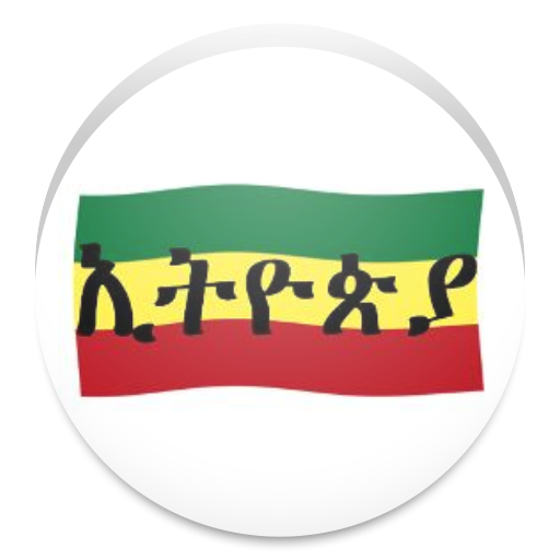 Simple 2016 Ethiopian Calendar