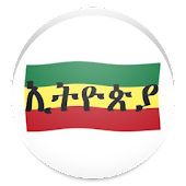 Simple 2017 Ethiopian Calendar