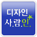 디자인 사람인 - 디자인 취업 icon
