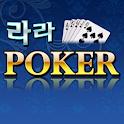 라라 포커 ( 바둑이, 맞고, 카드 한게임 라라 ) logo