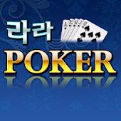 라라 포커 - 7 poker, 바둑이, 맞고