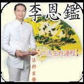 2014馬年運程<李恩鑑>