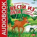 Аудиокнига Вести из леса