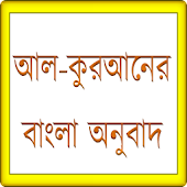 Quran in Bangla Translation