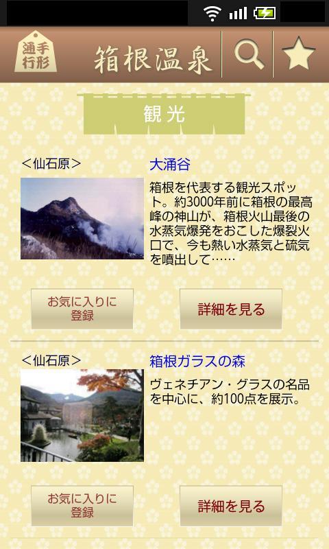 箱根温泉らくらく観光ガイド- screenshot