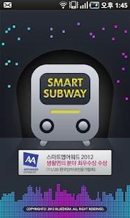스마트 지하철 _Smart Subway