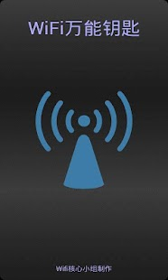 Wifi万能钥匙(Wifi共享精灵)|玩工具App免費|玩APPs