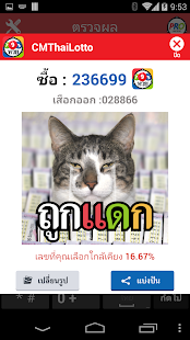 Thai Lotto หวย - screenshot thumbnail