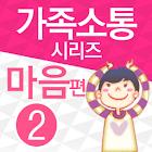 [가족소통 시리즈] 마음 2 icon