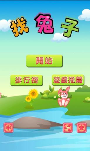 找兔子 - 儿童,小朋友的快乐右脑学习游戏